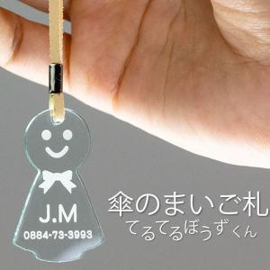 傘の迷子札 ネームタグ てるてる坊主くん/メール便 送料無料/|sancyokubin