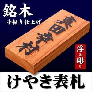 銘木表札 欅 ケヤキ 表札 七寸(210×88×30mm)/宅急便 送料無料/|sancyokubin