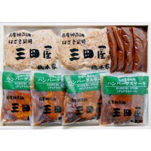 ハンバーグ ステーキ ギフト お祝い プレゼント ギフトセット 三田屋総本家 HBG-35