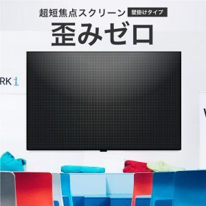 スクリーン 壁掛け プロジェクタースクリーン プロジェクター用 プロジェクター  短焦点スクリーン ...