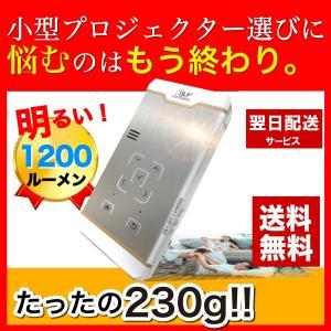 プロジェクター 小型 本体 家庭用 ビジネス モバイルプロジェクター モバイル 安い 軽量 iphone PC iPad USB 新品 高画質 1200 ルーメン ワイヤレス FN-01 PLUS