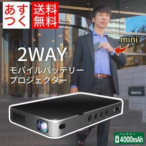 プロジェクター 小型 モバイルプロジェクター モバイルバッテリー 2WAY 家庭用 ビジネス モバイ...