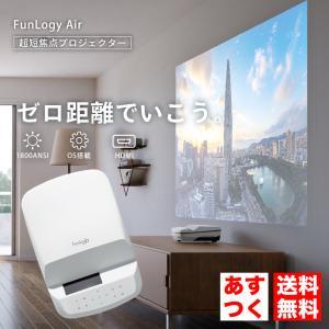 超 短焦点 プロジェクター プロジェクター 超短焦点プロジェクター 3500 ルーメン 小型 コンパクト  wifi iphone Bluetooth FunLogy FUNTASTIC Air|sandlot-books
