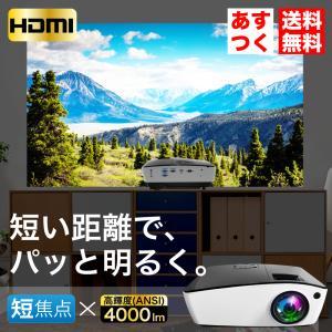 プロジェクター  プロジェクタ 4000ルーメン 高画質 高輝度 超短焦点 短焦点 家庭用 ビジネス FUN 4000 FunLogy HDMI 天吊り 天井 VGA ホームシアター 本体