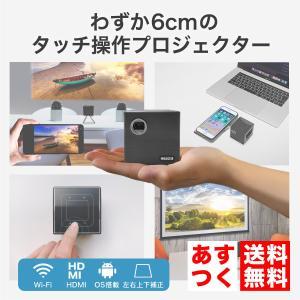 プロジェクター 小型 超小型 家庭用 モバイルプロジェクター ビジネス モバイル 高画質 800ルーメン スマホ 有線接続 iPhone PC HDMI USB FUN CUBE FunLogy S12|sandlot-books