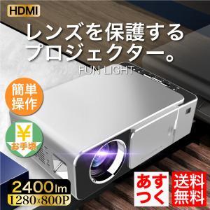 プロジェクター 小型 本体 家庭用 モバイルプロジェクター ビジネス モバイル 安い 高画質 2200ルーメン ケーブル付 スマホ iPhone PC HDMI FUN LIGHT FunLogy|sandlot-books