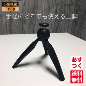 三脚 L カメラ スマホ スマホ用 一眼レフ ビデオ ビデオカメラ iPhone プロジェクター コ...