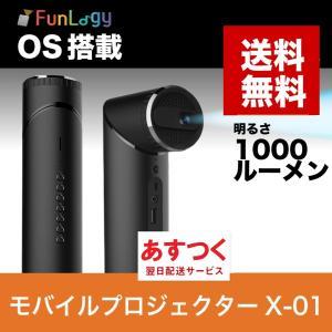 プロジェクター 小型 本体 家庭用 ビジネス モバイルプロジェクター モバイル 安い 軽量 iphone PC iPad USB 新品 高画質 高音質 1000 ルーメン ワイヤレス X-01