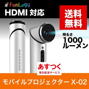 プロジェクター 小型 モバイルプロジェクター 本体 家庭用 ビジネス モバイル 天井 安い ホームシアター iPhone スマホ HDMI USB 高画質 X-02 FunLogy|sandlot-books