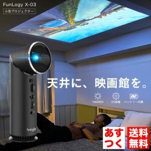 プロジェクター 小型 モバイルプロジェクター  家庭用 ビジネス モバイル 天井 iPhone スマ...