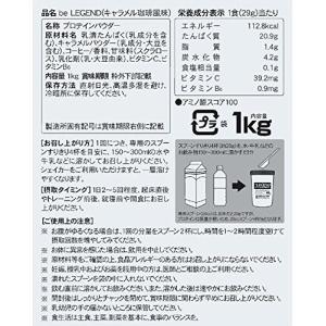 ビーレジェンド プロテイン 送料無料セット キャラメル&抹茶&ミルキー スプーン付き1kg×3種類