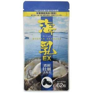 海乳EX 62粒 亜鉛 濃縮牡蠣エキス
