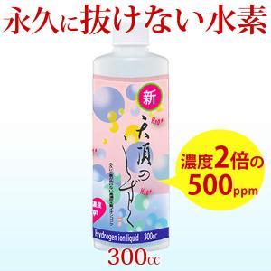超高濃度水素イオン液【500ppm】水素水 送料無料 超濃縮タイプ 水素が抜けない原液 水素水の革命|sandy