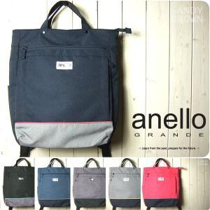 ・軽くて発色の良い撥水加工を施したポリキャンバス素材を使用したアネロ【anello】のトート型リュッ...
