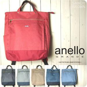 anello アネロ リュックサック レディース クラシック杢コンビポリ トート型リュック|sandybrown