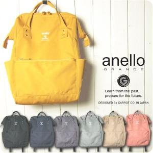 ・軽く発色の良い撥水加工を施したポリエステル素材を使用したアネロ【anello】の定番口金リュックで...
