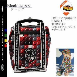 リュックサック カステルバジャック CASTELBAJAC ブロック(BLOCK) 032701|sane