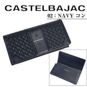 ・ブランド名:カステルバジャック CASTELBAJAC  ■サイズ:19.2cm(W)×9.4cm...