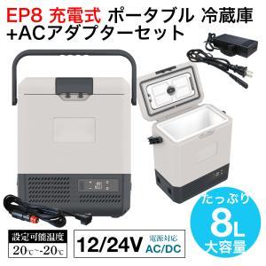 車載 冷蔵庫 8L バッテリー内蔵 ACアダプター セット 車載用 12V 24V 静音 大容量 ポ...