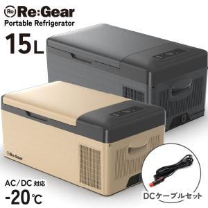 車載冷蔵庫 冷蔵庫 冷凍庫 15L 車載用 -20℃~20℃ キャンプ DC 12V / 24V 対...