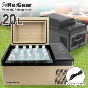 車載 冷蔵庫 20L ハイタイプ 車載用 12V 24V 静音 大容量 ポータブル 冷蔵冷凍庫 30...