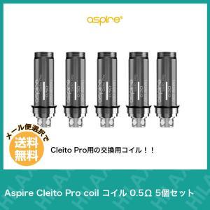 電子タバコ VAPE ベイプ コイル coil Aspire Cleito Pro アスパイア クリ...
