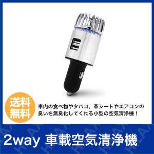 車載 空気清浄器 コロナ対策グッズ 12V USB 車内 消臭 除菌  スマホ充電 タバコ ペット ...