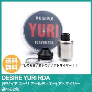 電子タバコ VAPE ベイプ アトマイザー DESIRE YURI RDA デザイア ユーリ フレー...