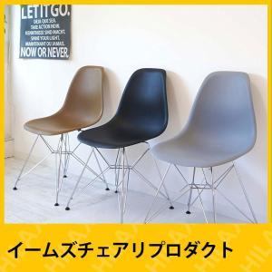 大型商品 Eames イームズチェア リプロダクト ジェネリック家具 選べる座面 11色 脚 3種類
