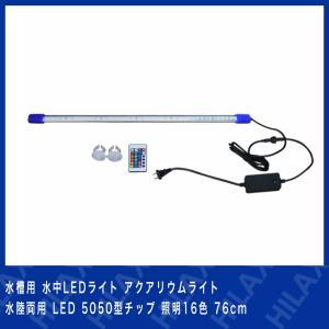 アクアリウムライト 水槽用 水中LEDライト 水陸両用 LE...