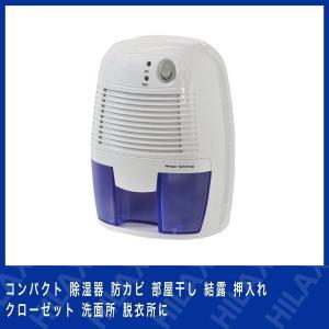 コンパクトで軽量、移動も簡単な除湿器です。 使いたい場所に置いてスイッチを入れるだけ! タンクが満水...