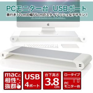 PC モニター台 4 USBポート 電源付 アルミ パソコンラック (Silver) MACと相性抜群!