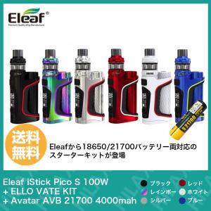 Eleaf iStick Pico シリーズの最新作となるEleaf iStick Pico S K...