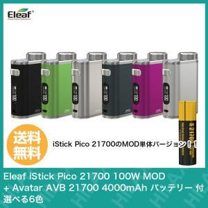 Eleaf発の人気モデル、iStick Pico 21700のMOD単体バージョン!<br&g...