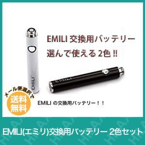 smiss EMILI スミス エミリ 交換用 バッテリー 2色セット 電子タバコ VAPE