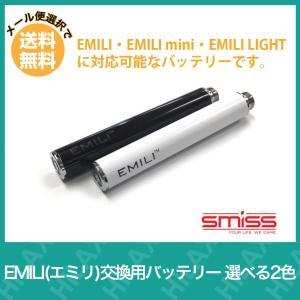 smiss EMILI スミス エミリ 交換用 バッテリー 電子タバコ VAPE