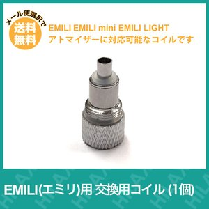 smiss EMILI スミス エミリ 交換用コイル 1個 電子タバコ VAPE ベイプ コイル c...