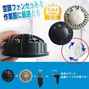 空調服用ファンセットとなります。交換用としてご購入下さい。 ファン2個・ケーブル1本の構成です(バッ...