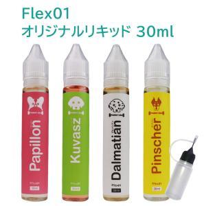 電子タバコ リキッド 大容量 激安 VAPE ベイプ Flex01 30ml タール ニコチン0 ピ...