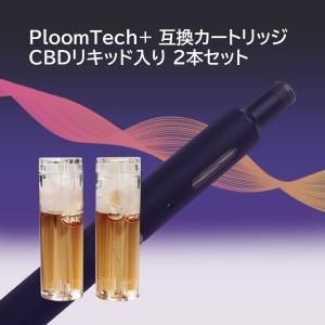 プルームテックプラス カートリッジ 互換 CBD リキッド入り 2個 セット 高濃度 リキッド