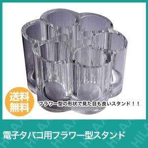 電子タバコ VAPE ベイプ アクセサリー VAPE ベイプ スタンド フラワー型