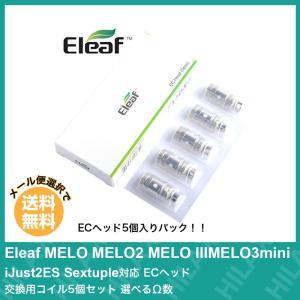 【メール便選択可能商品】 Eleaf (イーリーフ)MELO MELO2 MELO3 MELO3mi...