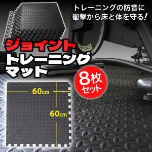 トレーニングマット 10mm 防音 厚手 60cm × 60cm 8枚セット ジョイントマット
