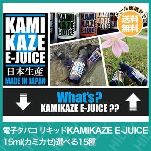 電子タバコ リキッド VAPE ベイプ 国産 KAMIKAZE E-JUICE カミカゼ 15ml