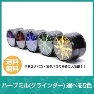 多用途で利用が可能な手巻きタバコ・葉タバコ用のミル(グラインダー、ミキサー)です。 デザイン、カラー...