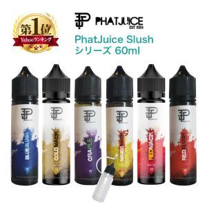 電子タバコ リキッド PhatJuice Slush シリーズ 60ml ファットジュース スラッシ...