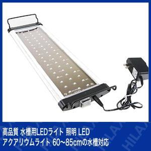 アクアリウムライト 水槽用LEDライト 高品質 照明 LED 60〜85cmの水槽対応