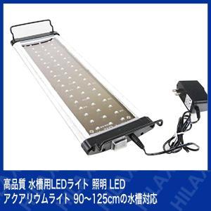 アクアリウムライト 高品質 水槽用LEDライト 照明 LED...