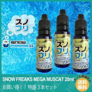 国産リキッドの定番品 Snow Freaks MEGA MUSCAT(スノーフリークス メガマスカッ...