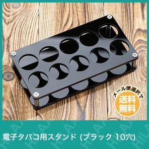 電子タバコ VAPE ベイプ アクセサリー VAPE ベイプ スタンド ブラック 10穴